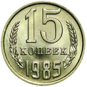 Реверс монеты 15 копеек 1985 года