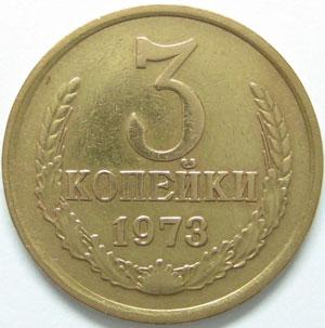 Реверс монеты 3 копейки 1973 года