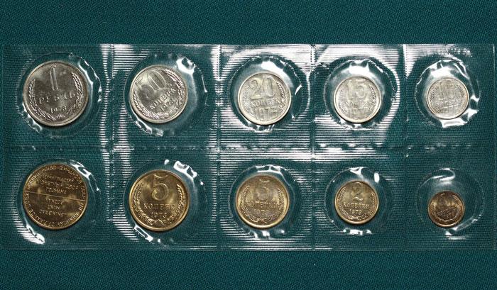 Годовой набор монет СССР 1973 года в запайке