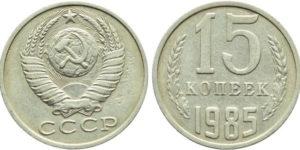 Монета 15 копеек 1985 года