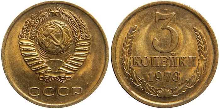 Монета 3 копейки 1973 года
