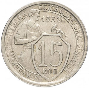 Реверс монеты 15 копеек 1932 года