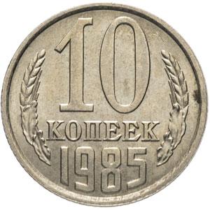 Реверс монеты 10 копеек 1985 года