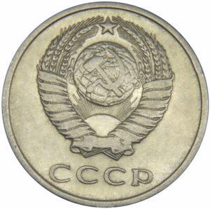 Аверс монеты 20 копеек 1986 года