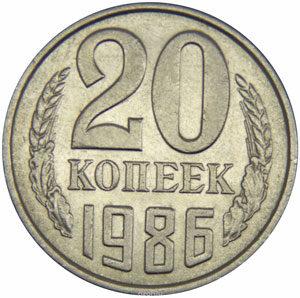 Реверс монеты 20 копеек 1986 года
