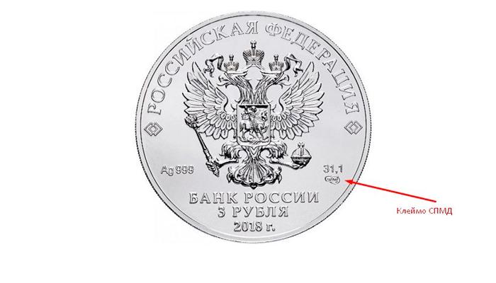 Клеймо СПМД на монете Георгия Победоносца