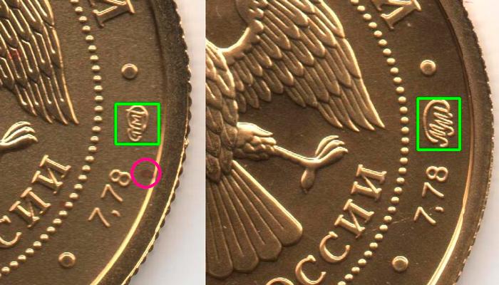 Способ различения подделки монеты Георгия Победоносца