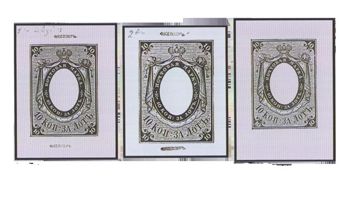Черные пробные оттиски-штемпеля для производства первой почтовой марки