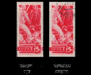 Гашеная и негашеные марки: в чем разница между ними?