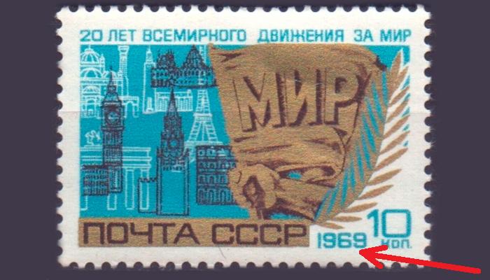 Обозначение года выпуска на почтовой марке