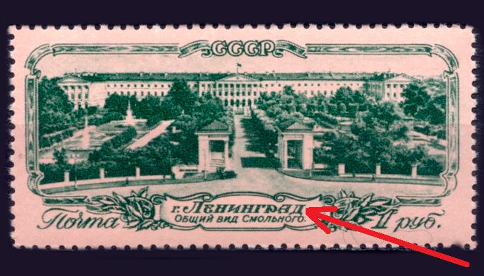Город выпуска на почтовой марке
