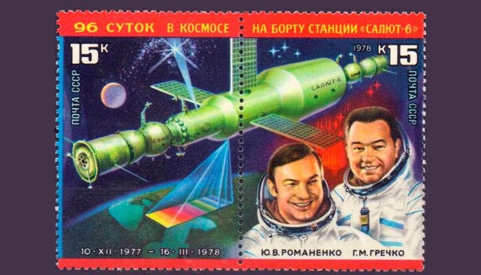 Почтовая марка «На борту станции «Салют-6»