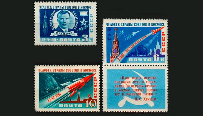 Почтовые марки СССР посвященные полету в космос Юрия Гагарина