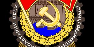 Орден трудового красного знамени СССР: история создания и подробные фото