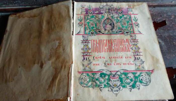 Древний церковный фолиант