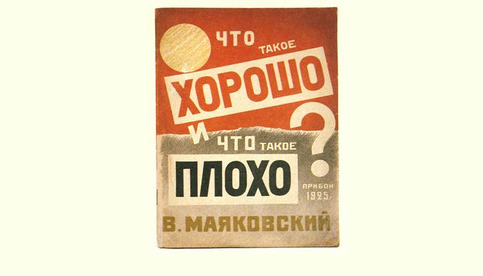 Стихотворения Владимира Маяковского «Что такое хорошо, и что такое плохо»
