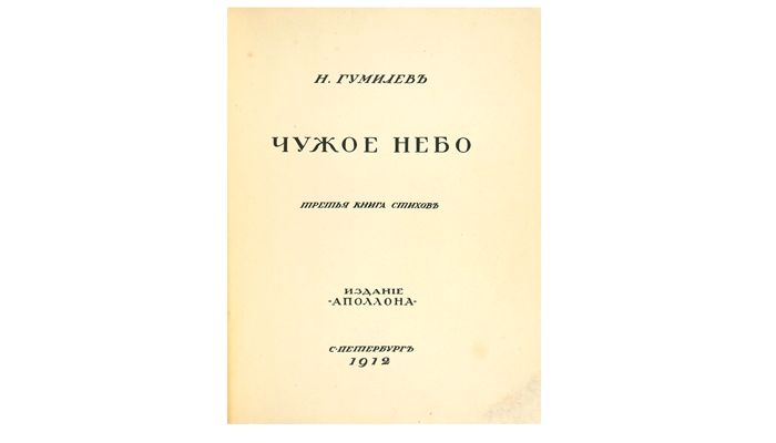 Сборник стихов Николая Гумилева «Чужое небо»
