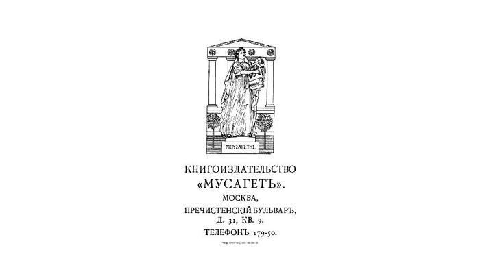 Единичный экземпляр дорогой книги издательства «Мусагет»
