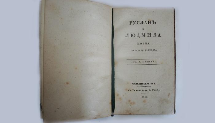 Прижизненное издание А.С. Пушкина «Руслан и Людмила»