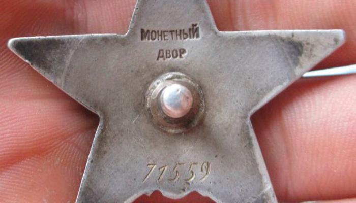 Орден Красной Звезды типа «Ранний Монетный двор»