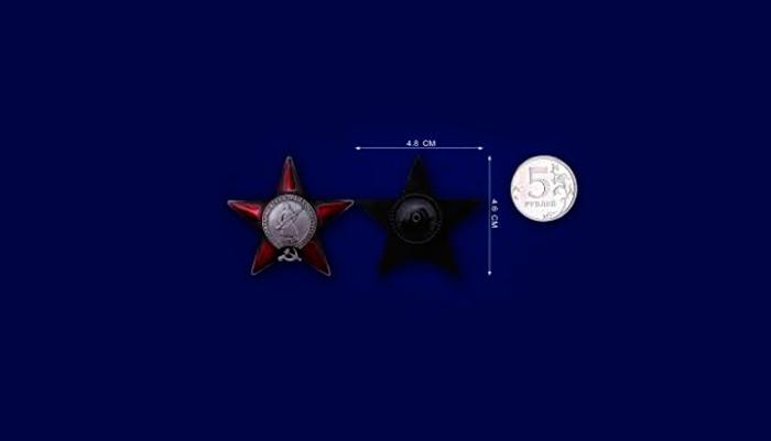 Размеры ордена Красной звезды