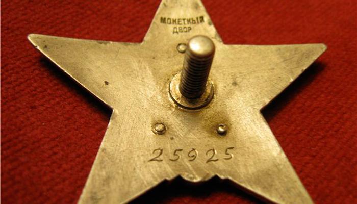 Орден Красной Звезды 1941 года выпуска