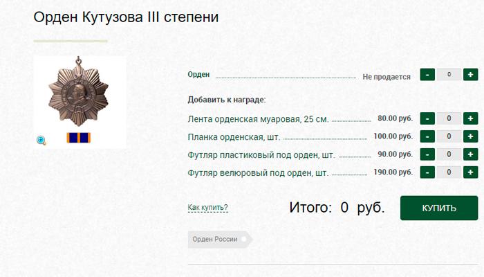 Продажа ордена Кутузова 3 степени в интернете