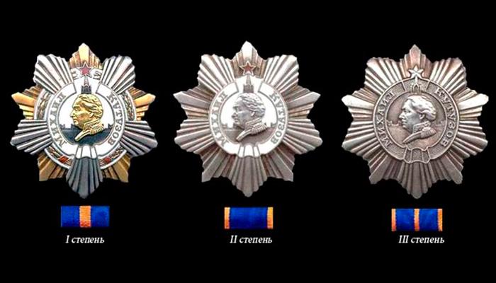3 степени ордена Кутузова