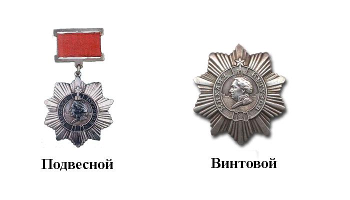 Два вида ордена Кутузова третьей степени