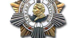 Орден Кутузова 1 степени: актуальная цена награды