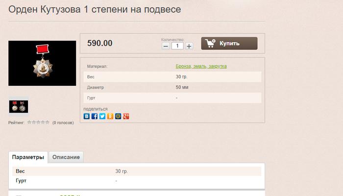 Орден Кутузова 1 степени на продаже в интернете