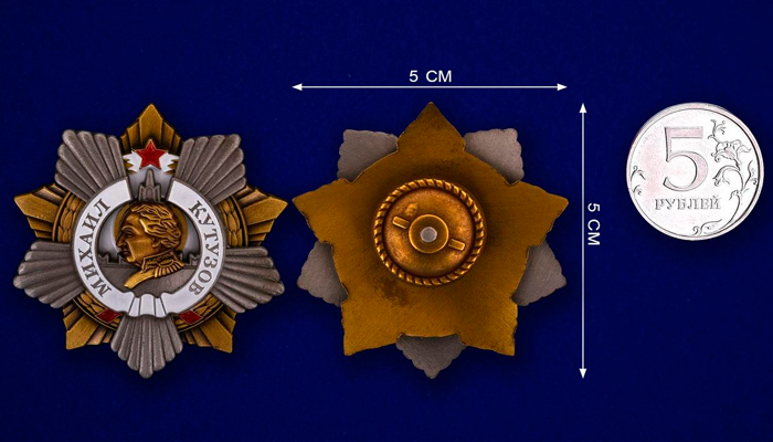Размер Ордена Кутузова 1 степени