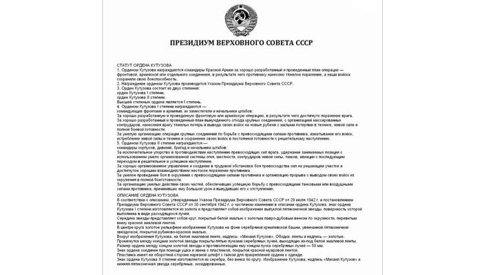 Статут Ордена Кутузова