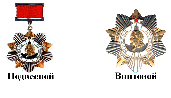 Варианты Ордена Кутузова первой степени
