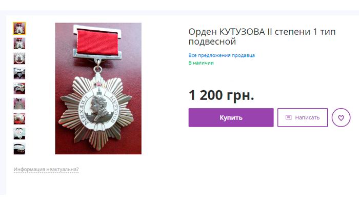 Орден Кутузова 2 степени на продаже в интернете