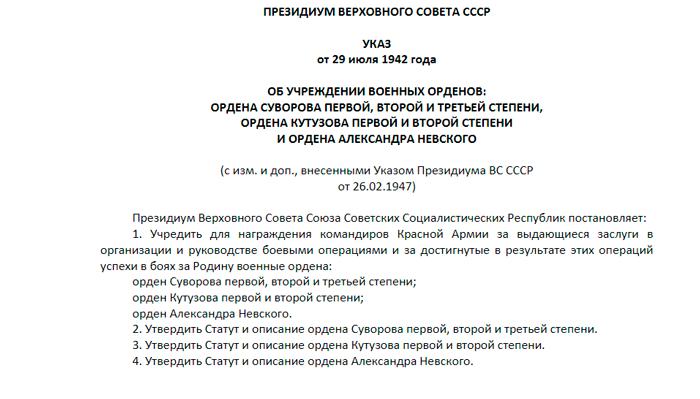 Указ 29 июля 1942 года в котором был утвержден Орден Кутузова второй степени