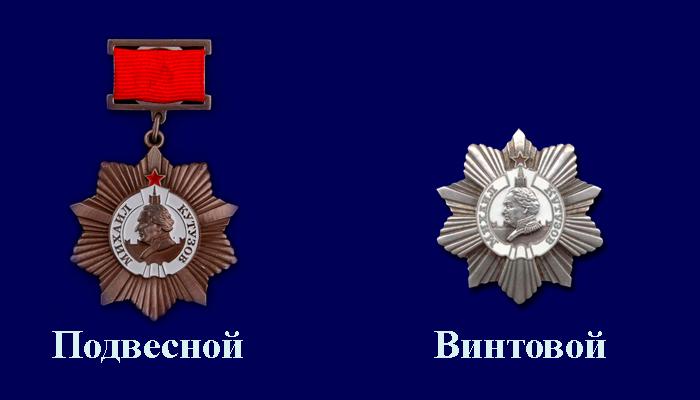 Виды Ордена Кутузова 2 степени