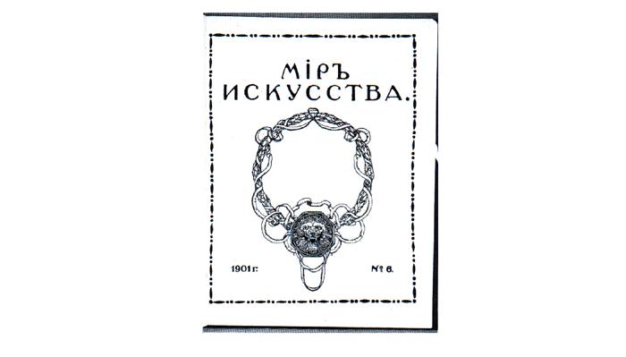 Обложка журнала «Мир искусства» 1901 года