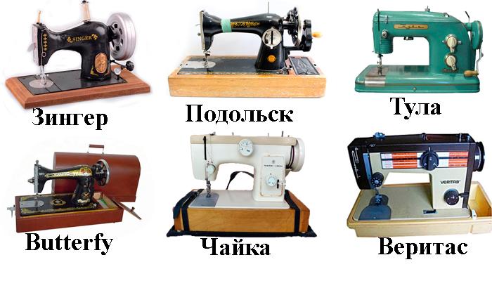 Популярные марки швейных машин СССР