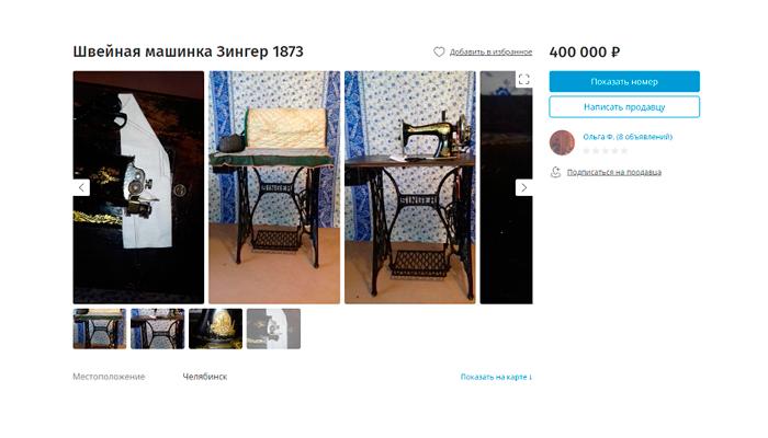 Швейная машинка «Singer 1873» на продаже в интернете